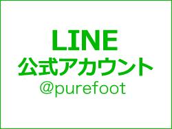 ピュアフット公式LINE